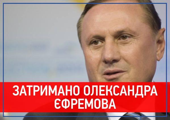 Єфремов програв апеляцію