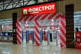 Виктор Полищук покупает «Фокстрот»