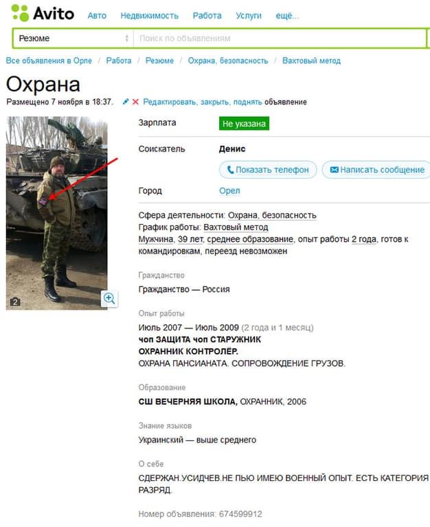"""""""Ищу работу"""": россиянин разместил в резюме фото с войны на Донбассе"""