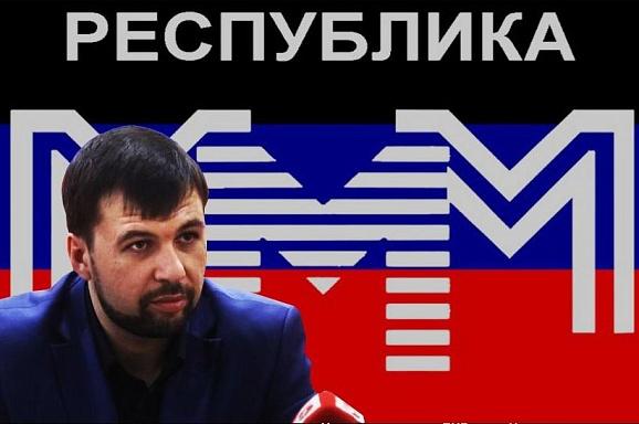 Путин пинками гонит ДНР обратно в Украину