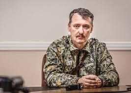 Почему Гиркин не боится расследования