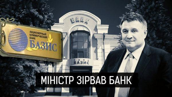 Арсен Аваков «сорвал банк»