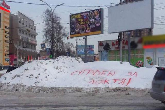 Активист из Новосибирска добился уборки снега в центре города, написав фамилию мэра на сугробе