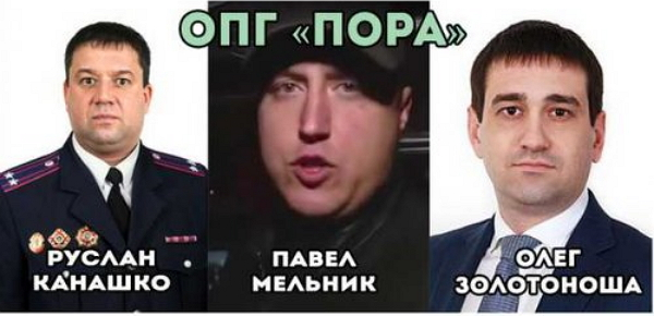 Помощник главы полиции Запорожья Руслан Канашко замахнулся на «бизнес» Авакова
