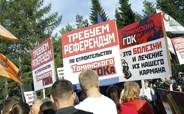 Владимира Путина попросили не допустить строительство Томинского ГОКа