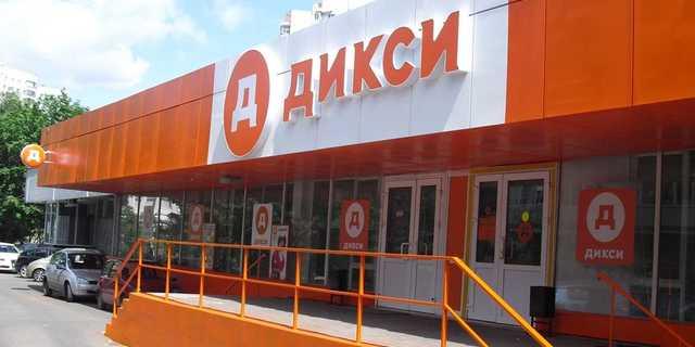 Ритейлер «Дикси» может покинуть Московскую биржу