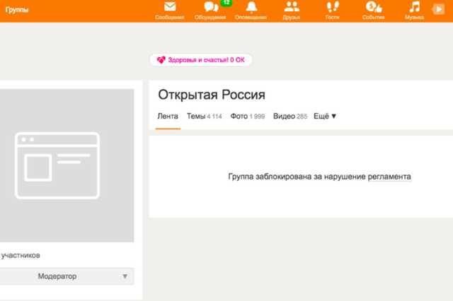 «Одноклассники» заблокировали группу «Открытой России»