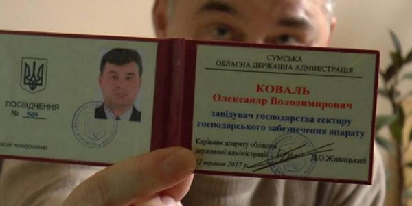 Завхоз Сумской ОГА избил своим удостоверением врача