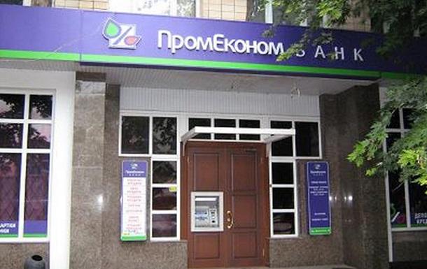 «Промэкономбанку» нанесли ущерб на 731 млн