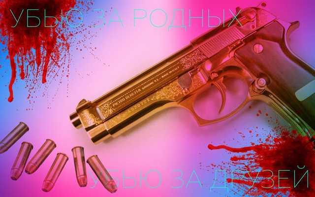Золотые пистолеты нацистов, наркоборонов, а также российских чиновников и депутатов