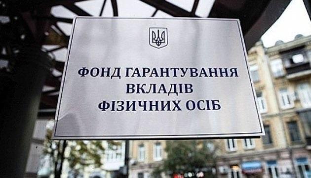 ФГВФЛ продает за 146 млн офис Платинум Банка