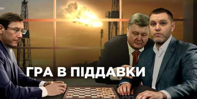 СМИ: Генпрокуратура оберегает газовый бизнес окружения Порошенко